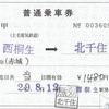西桐生→北千住 普通乗車券