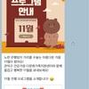 区の格安イベント情報はカカオ登録で!@ソウル