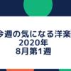 今週の気になる洋楽 2020年 8月第1週