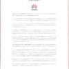 【新聞】華為技術(ファーウェイ)が日経新聞に怒りの意見広告