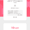 【PayPayフリマ】違う、そうじゃないクーポン(´・ω・`)