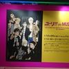 ユーリ!!! on MUSEUM in Osaka 行ってきました。