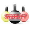 Chromecast(クロームキャスト)2ndの設定方法と使い方!