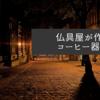 【仏具屋が作るコーヒー器具】富山県高岡市「奥正信」(おくしょうしん)の銅とスズを使ったコーヒー器具