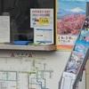 【登山No.45】 新松田駅〜西丹沢ビジターセンター〜畦ヶ丸 標高1,292m〜中川温泉ぶなの湯〜餃子道場