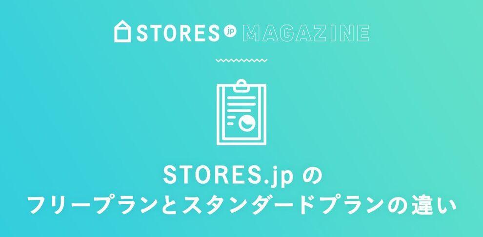 STORES.jpのフリープランとスタンダードプランの違い・選び方