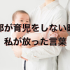 【旦那が育児をしない】「子供が好き=イクメン」ではない!旦那が育児をしない時に効果のある言葉をご紹介。