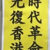 香港民主派のスローガン比較と逮捕対象