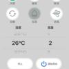 未来生活2:帰宅前に自宅の冷房をつけておく方法(iPhoneのSiriとスマート家電リモコンを使用)