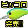 【EVERGREEN】清水盛三プロ監修の世界基準のスモールクランクベイト「ピッコロ」発売!