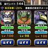 level.1064【ドラゴン系15%UP】第146回闘技場ランキングバトル最終日