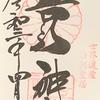 御朱印集め 𠮷水神社(Yoshimizujinjya):奈良
