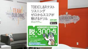 TOEIC 300点を突破したい人&超初心者に!アプリでリスニングに強くなる