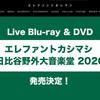 エレファントカシマシ 日比谷野外大音楽堂 2020 発売日