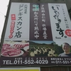 いただきます。 / 札幌市中央区南5条西5丁目