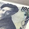 硬貨を傷つけると違法でも、お札を傷つけても違法ではないってマジ?