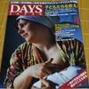 子どもたちを救え!--Days Japan