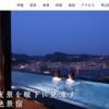 【長崎の夜景と質の高いバイキングなら!】長崎稲佐山のホテル「清風」宿泊レポート!