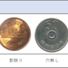 【時価50万円??古銭買取】10円玉 エラーコイン