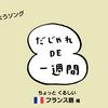 小学校外国語 「だじゃれDE一週間 ちょっとくるしいフランス語編」(Let's Try2 unit3)