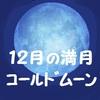 「コールドムーン」2020年12月30日は今年最後の満月!