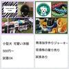 10月3日(日)千葉 道の駅(睦沢 )むつざわ「オリーブの森」ドッグラン で ワンちゃんの服  販売会です