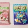 【韓国 お土産 お菓子】≺Tom's≻『桃味アーモンド(복숭아맛 아몬드)』と『星ピカピカアーモンド(별빛팡팡 아몬드)』