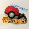 【検証】モンスターボールPlusをPokémon GOに導入してみた