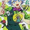 緑衣の美少年(★★★★☆)