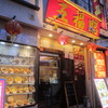 横浜中華街五福臨ごふくりん行ってきたよ(中華料理)元町中華街駅周辺ランチ情報口コミ評判
