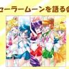 世界一周ピースボート旅行記 102日目~セーラームーン☆(船内)~