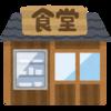 【老舗の部】友人と行きたい福岡ご飯【ランチ】【ディナー】