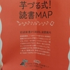 「芋づる式!読書MAP」を書店でもらってきた