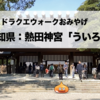 ドラクエおみやげ愛知県:熱田神宮「ういろう」