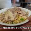 名物・ガテン系の肉やきめし(北九州市小倉北区の娘娘〈しゃんしゃん〉)