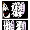 VS 子守唄 【育児四コママンガ】
