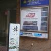北海道料理 絆 大通店 / 札幌市中央区南2条西7丁目 アパホテル札幌B1F