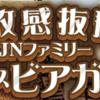 屋上テラス ビアガーデン 7月17日オープン!!!