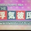 3DS「THE 浮気彼氏 ~クリスマス中止のお知らせ~」レビュー!浮気相手とは拳で語り合え!