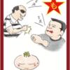 中国人とは㉝ 問題が起こったら黙らずに正当性を徹底主張