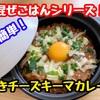【レシピ】簡単!混ぜごはん!焼きチーズキーマカレー!