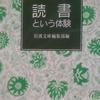「未来を考える古典の本 - 田中優子」岩波文庫 読書という体験 から