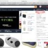 とうとう「Amazon.co.jp」が2段階認証に対応したので設定した。