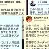 自民党沖縄県連「去った日曜日」の皆さんが「沖縄担当大臣補佐官」起用の島尻アイコー氏の投稿を一斉コピペ。そして一斉に削除されていた件 (笑)