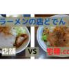 「ラーメンの店どでん」油そば@大宮店 VS 宅麺.com 【徹底比較34杯目】