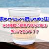 子供のカフェイン摂りすぎに注意!水分補給に緑茶やほうじ茶はNGってホント!?