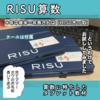 【お試しクーポンあり】タブレット学習の「RISU」息子たちの食いつきがすごい!