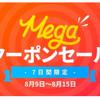 Trip.comでMEGAクーポンセールが始まるらしいので、取り上げておきます