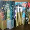 高田大介の小説一覧とこれから刊行するであろう作品まとめ【3作品+α】