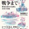 雑記3 わからないということがわかるということ 加藤陽子 『戦争まで』を読んで